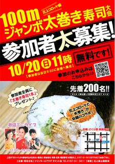 100m-Futomaki.jpg