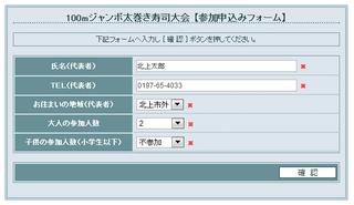 100m-Futomaki3.jpg