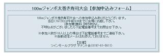 100m-Futomaki4.jpg