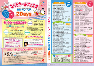 20131126-fes1.jpg