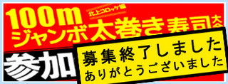 きたかみコロッケ太巻き寿司募集募集終了バナー.jpg