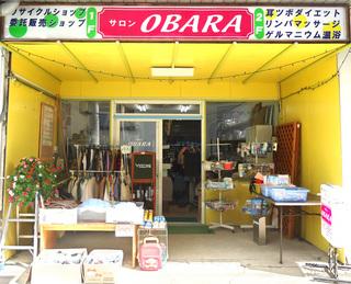 サロンOBARA1.JPG
