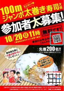 100m-Futomaki2.jpg