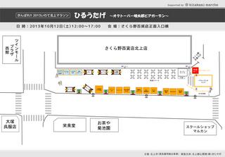 ひるのうたげ-配置図ブログ用.jpg